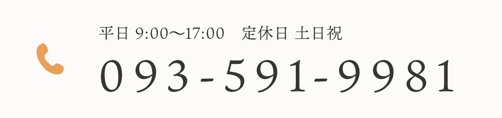 平日 9:00~17:00 定休日 土日祝 093-591-9981